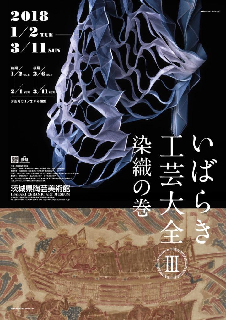 茨城陶芸美術館 | 企画展「いばらき工芸大全III 染織の巻」