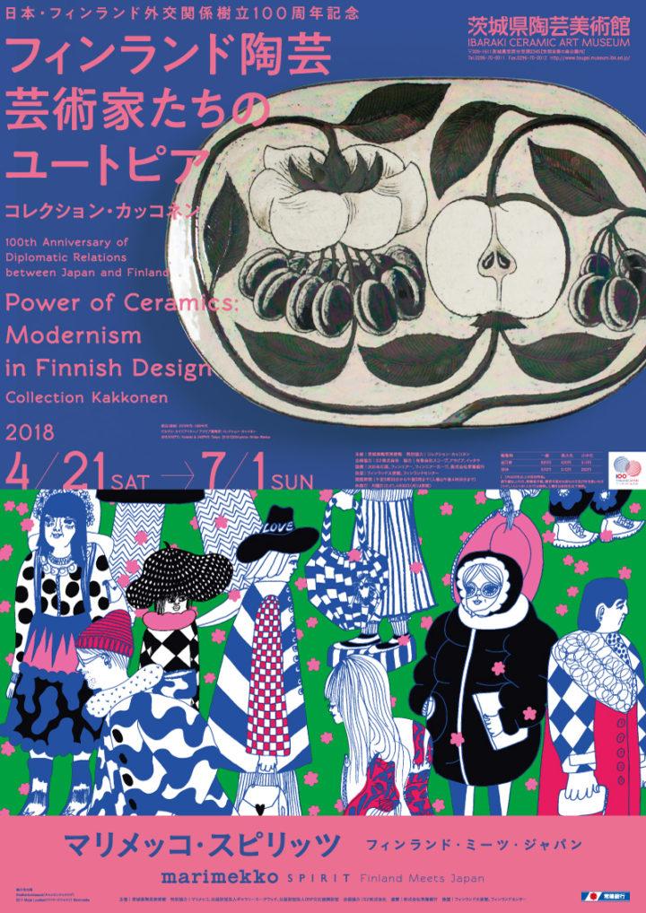 茨城陶芸美術館 | 日本・フィンランド外交関係樹立100周年記念展 フィンランド陶芸 芸術家たちのユートピア コレクション・カッコネン