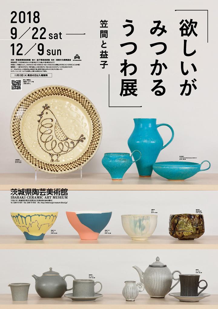 茨城陶芸美術館 | 欲しいがみつかる・うつわ展 -笠間と益子-