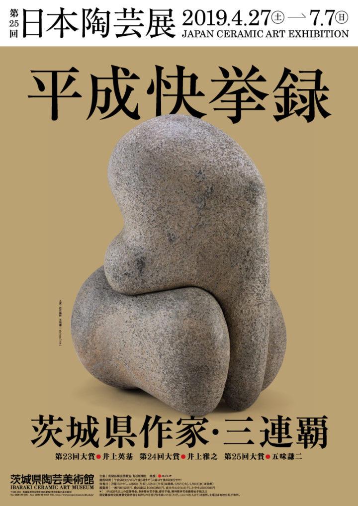茨城陶芸美術館 | 企画展「第25回日本陶芸展」