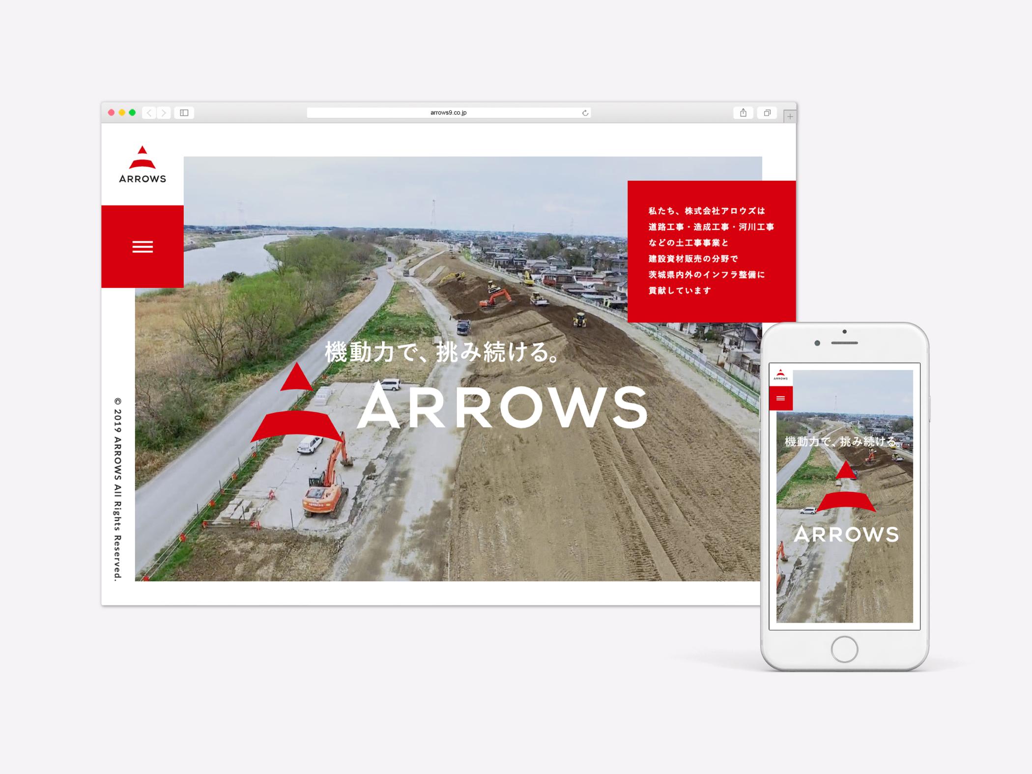 株式会社ARROWSのWEBサイト