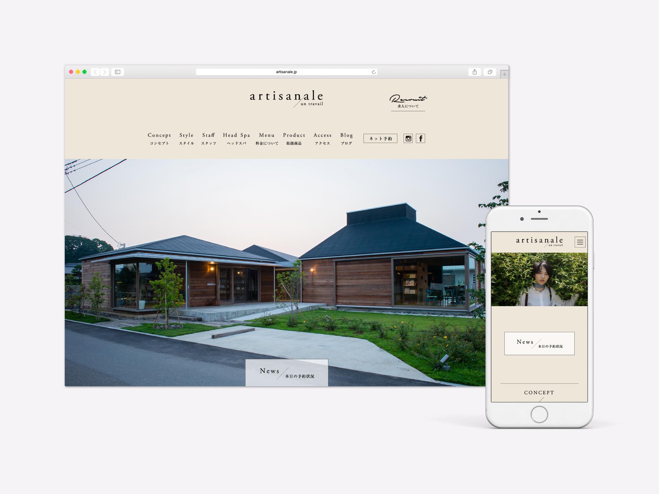 artisanalのWEBサイト