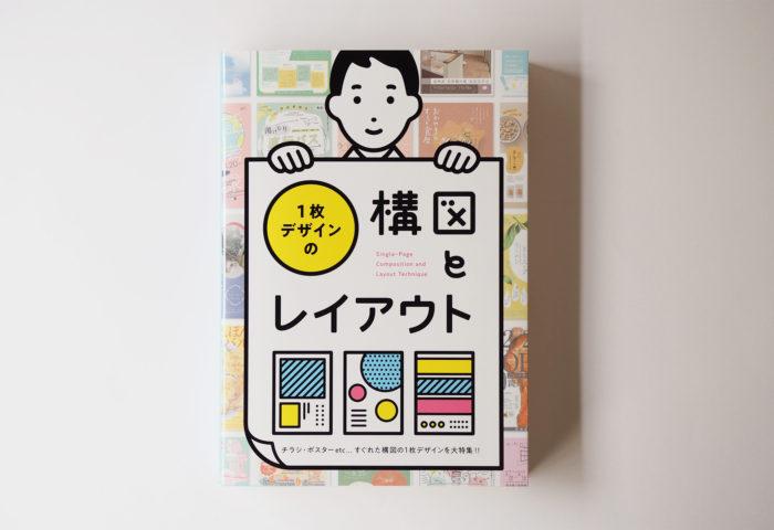 書籍掲載「1枚デザインの構図とレイアウト」