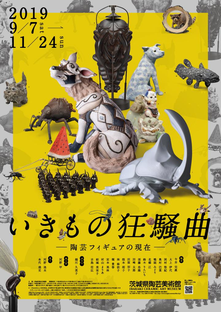 茨城県陶芸美術館 | いきもの狂騒曲―陶芸フィギュアの現在―