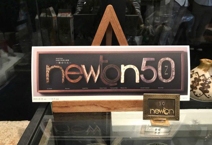 newton 50周年特別企画展 -秋のうた- 11月3日まで