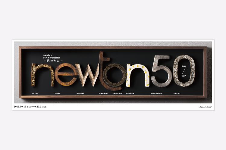newton 50周年特別企画展 -秋のうた-