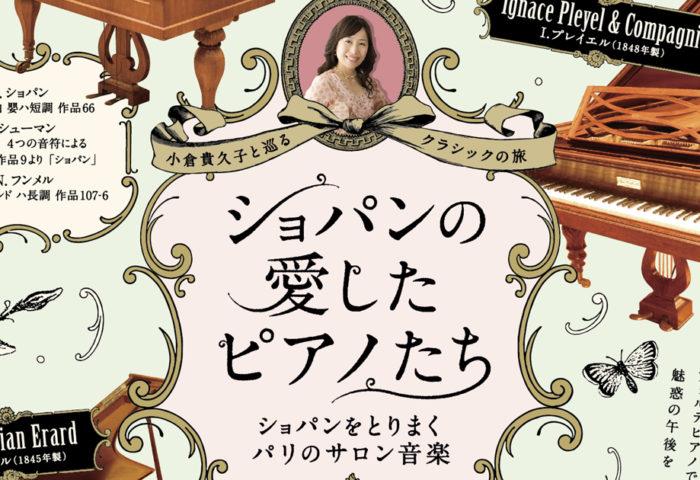 北区文化振興財団 小倉貴久子と巡るクラシックの旅 ショパンの愛したピアノたち フライヤー