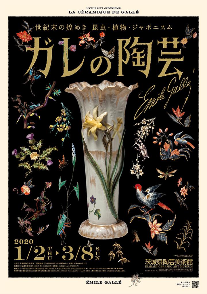 茨城県陶芸美術館 | ガレの陶芸