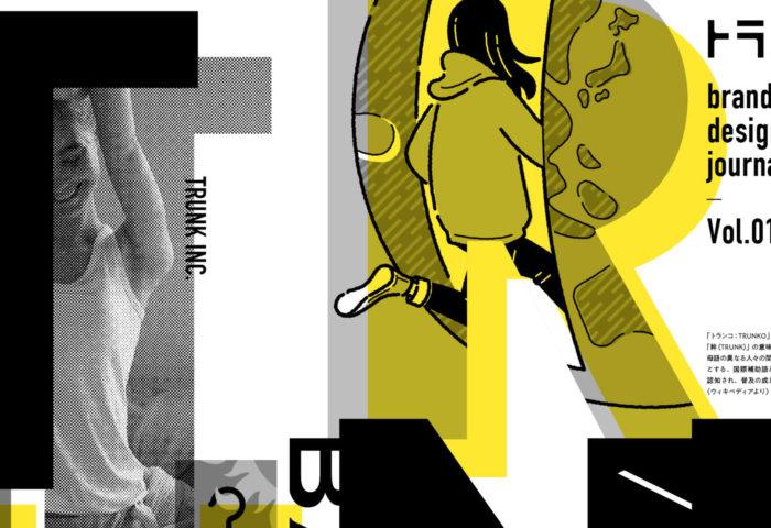 トランクの実績紹介ジャーナル「TRUNKO」Vol.01