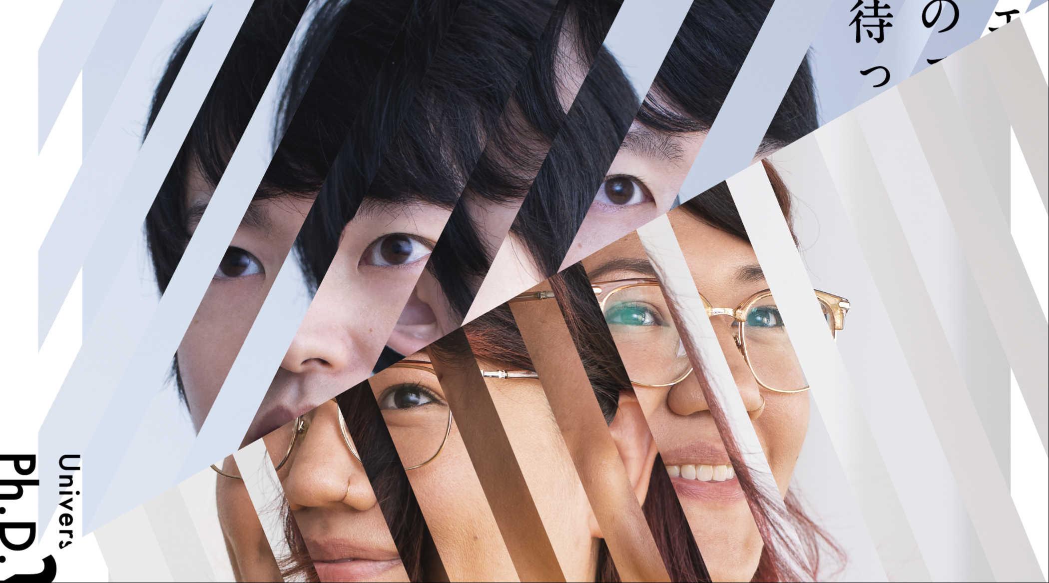 筑波大学 ヒューマニクス学位プログラム A2ポスター