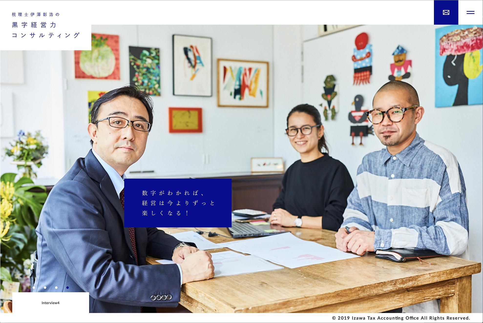 税理士 伊澤彰浩さまコンサルティング ウェブサイト