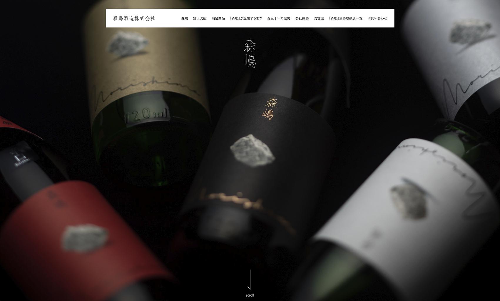 森島酒造株式会社さまウェブサイト