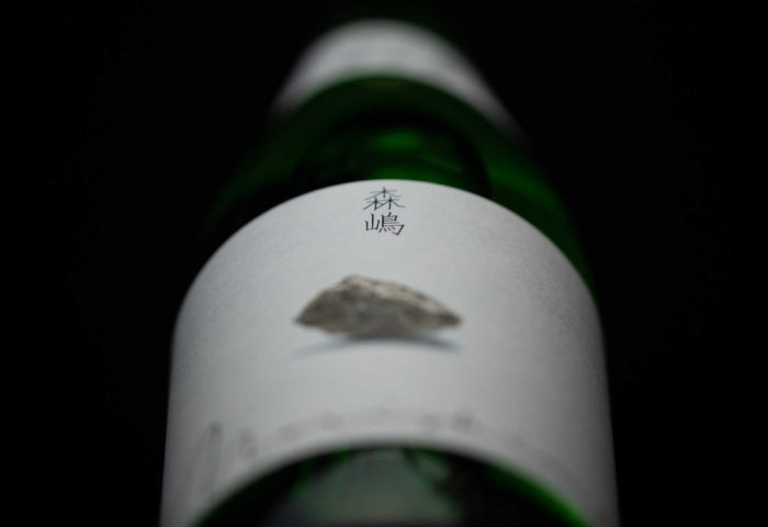 森島酒造株式会社さま新ブランド「森嶋」ラベルデザイン