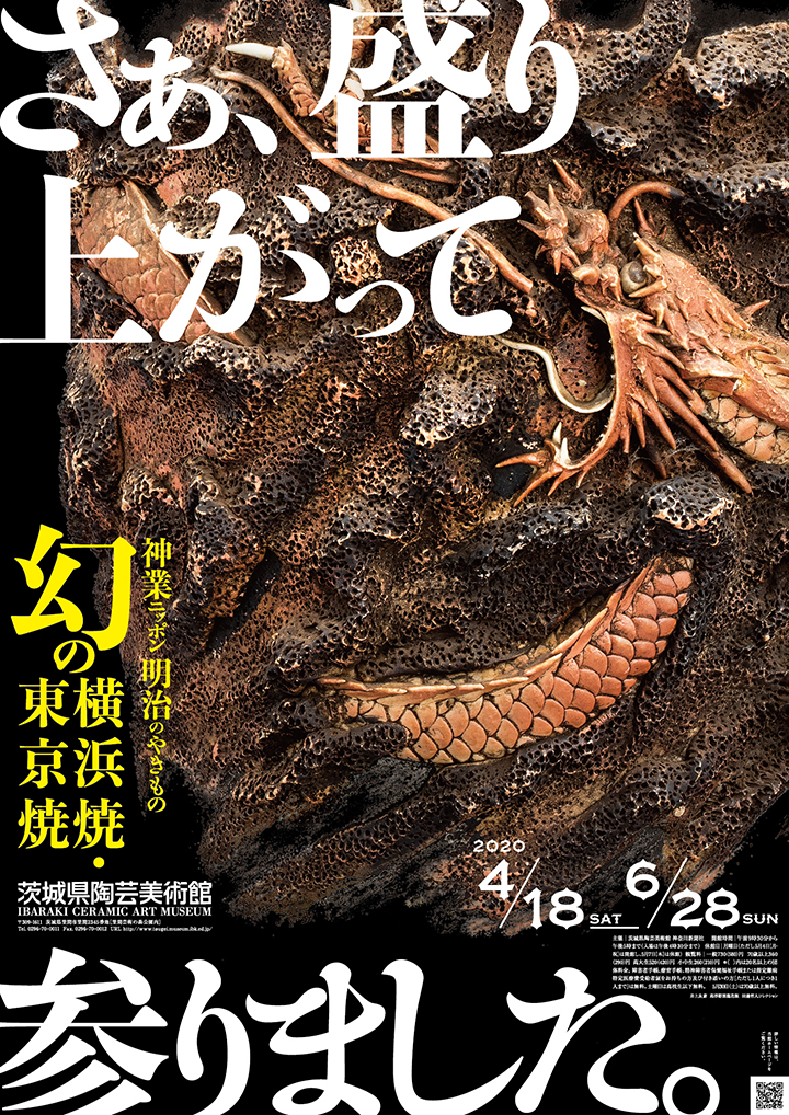 茨城県陶芸美術館 | 幻の東京焼・横浜焼