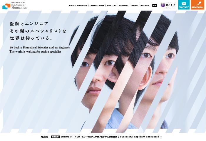 筑波大学 ヒューマニクス学位プログラム ウェブサイト