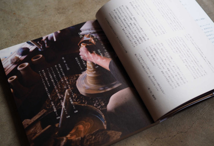 誠文堂新光社 陶工房BOOKS 粉引の器 その発想と作り方