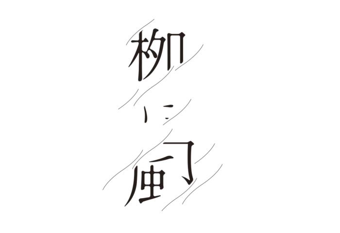 柳に風ロゴ